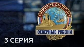 Сериал «Морские дьяволы. Северные рубежи». 3-я серия.НТВ.Ru: новости, видео, программы телеканала НТВ