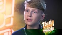 Истории участников «Ты супер! Танцы»: Кирилл Коростелёв из Мурманска