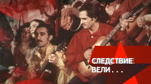 «Следствие вели…»: «Очи черные».СССР, расследование, убийства и покушения.НТВ.Ru: новости, видео, программы телеканала НТВ