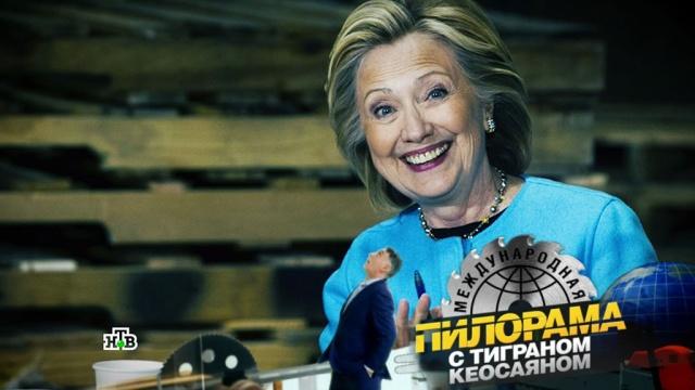 Эпилог или эпилепсия? Хиллари Клинтон публикует вновой книге краткое содержание не только своей жизни, но исновидений.НТВ.Ru: новости, видео, программы телеканала НТВ