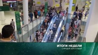 «Итоги недели» сИрадой Зейналовой. 17сентября 2017года