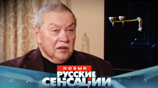 Русские сенсации смотреть онлайн — 13