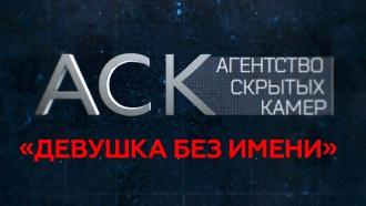 «Агентство скрытых камер»: «Девушка без имени».НТВ.Ru: новости, видео, программы телеканала НТВ