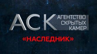 «Наследник».«Наследник».НТВ.Ru: новости, видео, программы телеканала НТВ