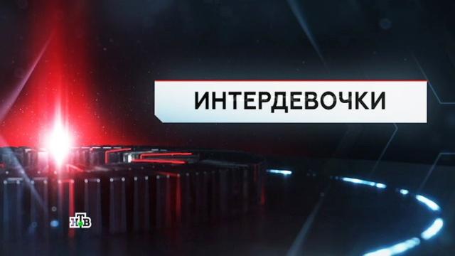«ЧП. Расследование»: «Интердевочки».Интернет, иностранцы, мошенничество, скандалы.НТВ.Ru: новости, видео, программы телеканала НТВ
