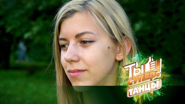 Истории участников «Ты супер! Танцы»: Анна Искандярова из Донецка.НТВ.Ru: новости, видео, программы телеканала НТВ