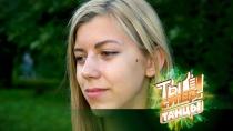 Истории участников «Ты супер! Танцы»: Анна Искандярова из Донецка
