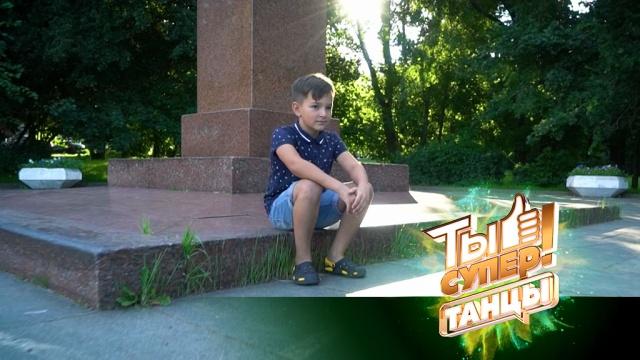 Истории участников «Ты супер! Танцы»: Евгений Щербаков из Крыма.НТВ.Ru: новости, видео, программы телеканала НТВ