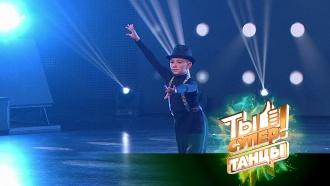 «Ты супер! Танцы»: Евгений Щербаков, 9лет, г.Джанкой