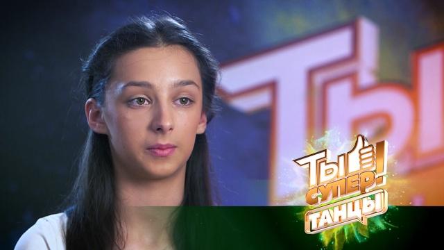 Истории участников «Ты супер! Танцы»: Милена Тачулия из Абхазии.НТВ.Ru: новости, видео, программы телеканала НТВ