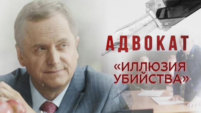 «Иллюзия убийства».«Иллюзия убийства».НТВ.Ru: новости, видео, программы телеканала НТВ