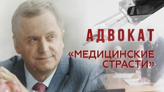 «Медицинские страсти».«Медицинские страсти».НТВ.Ru: новости, видео, программы телеканала НТВ