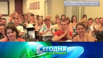 «Сегодня в<nobr>Санкт-Петербурге»</nobr>. 2октября 2017года. 16:15