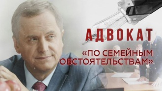 «По семейным обстоятельствам».«По семейным обстоятельствам».НТВ.Ru: новости, видео, программы телеканала НТВ
