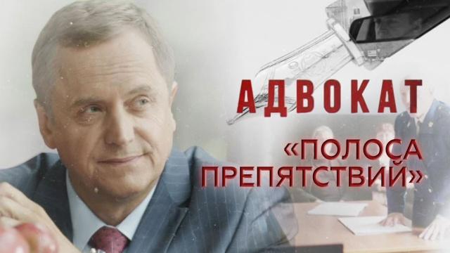 «Полоса препятствий».«Полоса препятствий».НТВ.Ru: новости, видео, программы телеканала НТВ