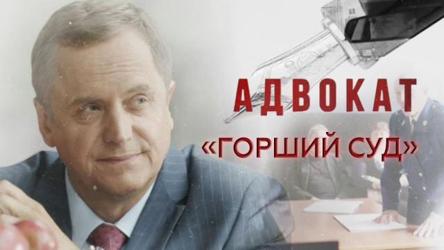 «Горший суд».«Горший суд».НТВ.Ru: новости, видео, программы телеканала НТВ