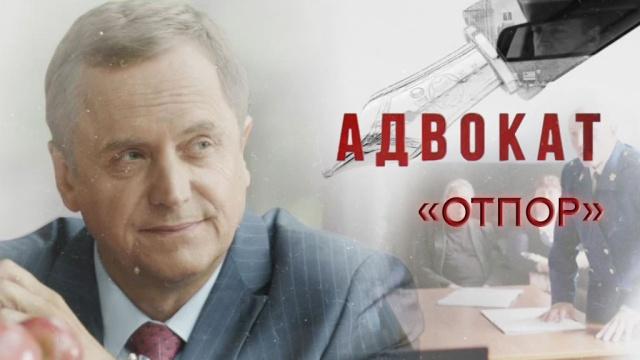 Детективный сериал «Адвокат»: «Отпор».сериалы.НТВ.Ru: новости, видео, программы телеканала НТВ