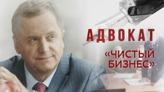 «Чистый бизнес».«Чистый бизнес».НТВ.Ru: новости, видео, программы телеканала НТВ