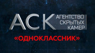 «Одноклассник».«Одноклассник».НТВ.Ru: новости, видео, программы телеканала НТВ