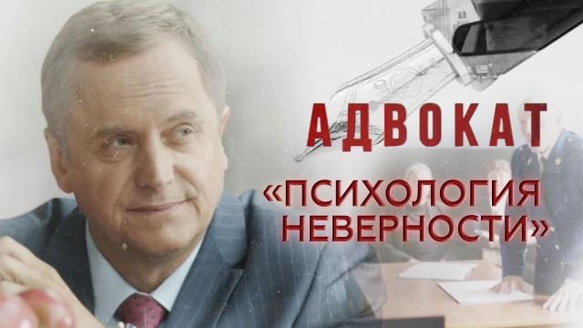 «Психология неверности».«Психология неверности».НТВ.Ru: новости, видео, программы телеканала НТВ