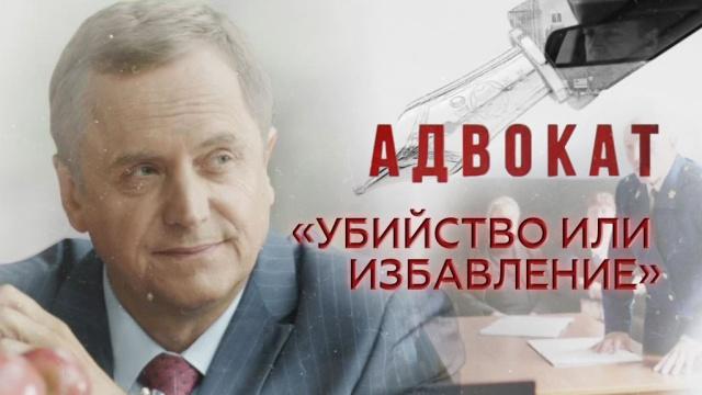 «Убийство или избавление».«Убийство или избавление».НТВ.Ru: новости, видео, программы телеканала НТВ
