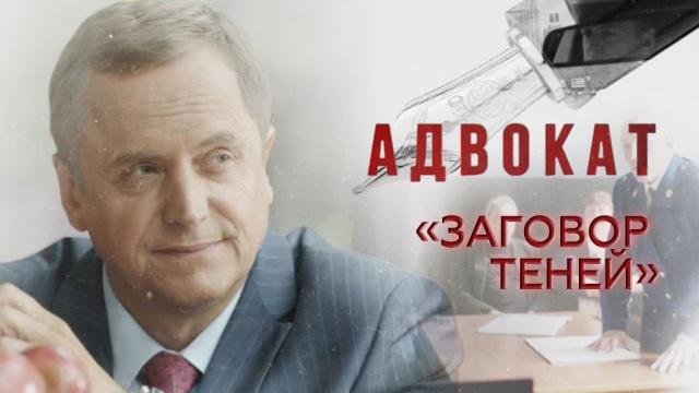«Заговор теней».«Заговор теней».НТВ.Ru: новости, видео, программы телеканала НТВ