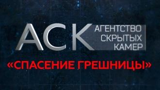 «Агентство скрытых камер»: «Спасение грешницы».НТВ.Ru: новости, видео, программы телеканала НТВ
