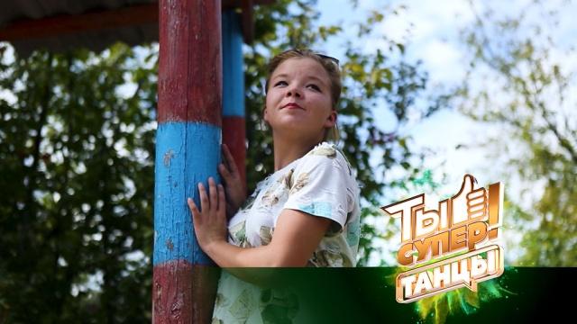 Истории участников «Ты супер! Танцы»: Анастасия Ерофеева из Забайкальского края