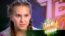 Истории участников «Ты супер! Танцы»: Полина Селина из Башкирии