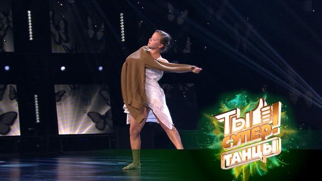«Ты супер! Танцы»: Анастасия Ерофеева, 17лет, г.<nobr>Петровск-Забайкальский</nobr>
