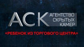 «Агентство скрытых камер»: «Ребенок из торгового центра».НТВ.Ru: новости, видео, программы телеканала НТВ