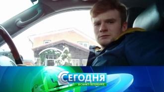 «Сегодня в<nobr>Санкт-Петербурге»</nobr>. 17октября 2017года. 16:15