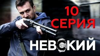 10-я — 12-я серии.10-я серия.НТВ.Ru: новости, видео, программы телеканала НТВ