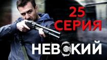 Детектив &laquo;Невский&raquo;. <nobr>25-я</nobr> серия