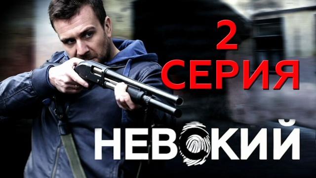 Детектив «Невский».НТВ.Ru: новости, видео, программы телеканала НТВ