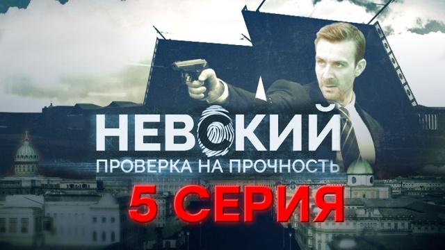 Боевик «Невский».НТВ.Ru: новости, видео, программы телеканала НТВ