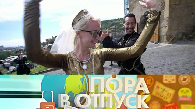 Выпуск от 21 октября 2017 года.Грузия.НТВ.Ru: новости, видео, программы телеканала НТВ
