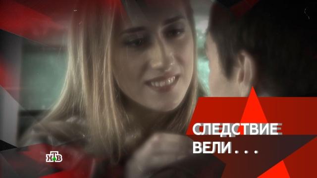 «Любовь, которой не было».«Любовь, которой не было».НТВ.Ru: новости, видео, программы телеканала НТВ