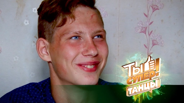 Истории участников «Ты супер! Танцы»: Влад Карабанов из Татарстана.НТВ.Ru: новости, видео, программы телеканала НТВ