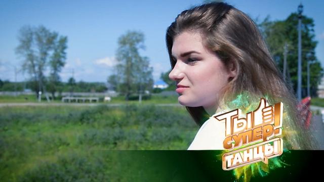 Истории участников «Ты супер! Танцы»: Алёна Неволина из Пермского края.НТВ.Ru: новости, видео, программы телеканала НТВ