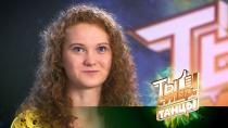 Истории участников «Ты супер! Танцы»: Алёна Попова из Томской области.НТВ.Ru: новости, видео, программы телеканала НТВ