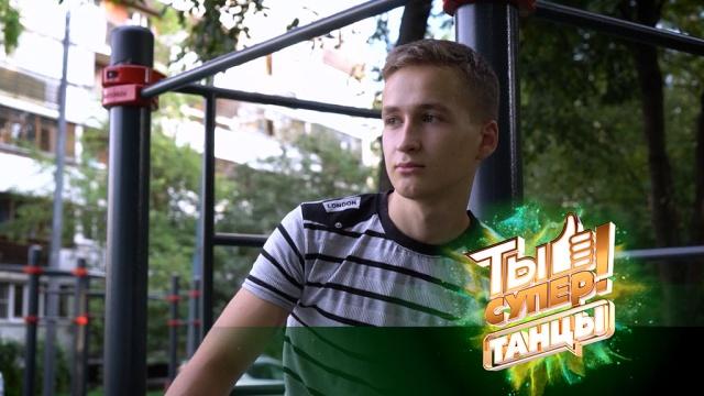 Истории участников «Ты супер! Танцы»: Мирослав Ткачук из Севастополя.НТВ.Ru: новости, видео, программы телеканала НТВ
