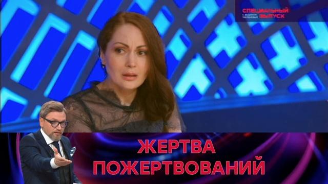 Выпуск от 23 октября 2017 года.«Жертва пожертвований».НТВ.Ru: новости, видео, программы телеканала НТВ