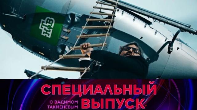 «Специальный выпуск сВадимом Такменёвым»— новое ежедневное ток-шоу— с23октября на НТВ.НТВ.Ru: новости, видео, программы телеканала НТВ