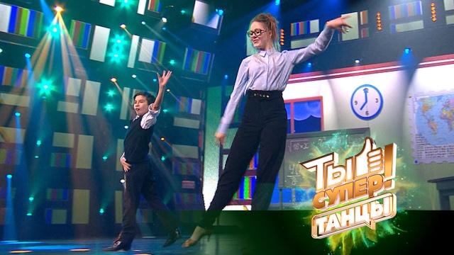 «Ты супер! Танцы». Второй тур: Елизавета Ащеулова, 16лет, г.Чебоксары, иБогдан Красавин, 11лет, г.Белорецк.НТВ.Ru: новости, видео, программы телеканала НТВ