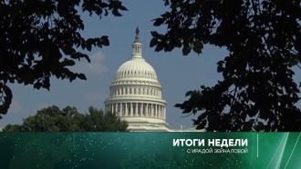 «Итоги недели» сИрадой Зейналовой. 29октября 2017года