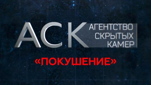 Агентство скрытых камер.НТВ.Ru: новости, видео, программы телеканала НТВ
