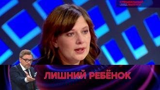 Выпуск от 30 октября 2017 года.«Лишний ребенок».НТВ.Ru: новости, видео, программы телеканала НТВ