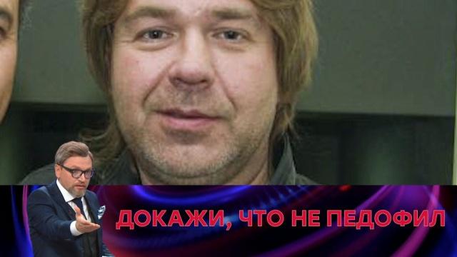 Выпуск от 1ноября 2017года.«Докажи, что не педофил».НТВ.Ru: новости, видео, программы телеканала НТВ