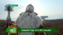 Первый день Деда Мороза иНТВ во Владивостоке: теплые встречи иисполнение желаний